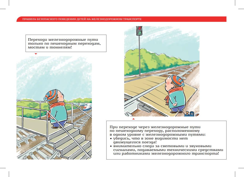 Раскраски по безопасности на железной дороге для детей