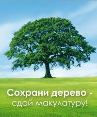 Сдай макулатуру — сохрани дерево!