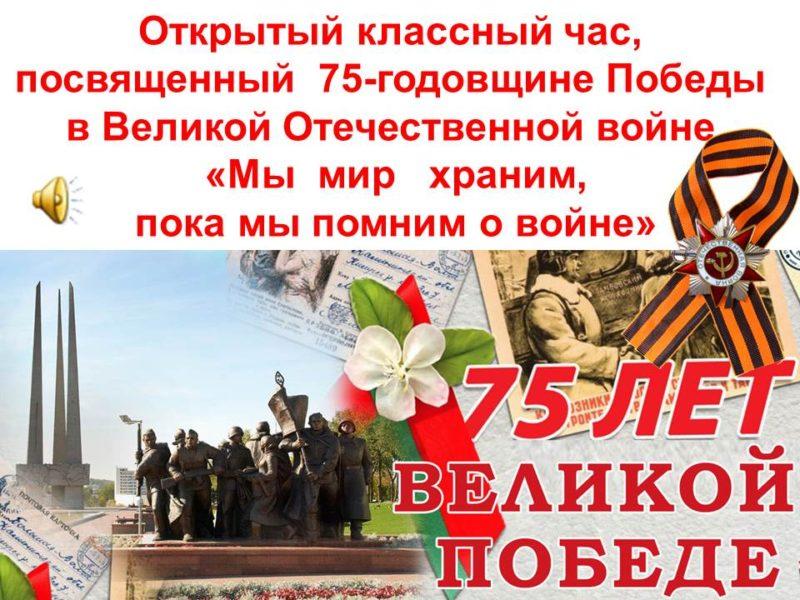 Классный час «Мы  мир   храним,  пока мы помним о войне»