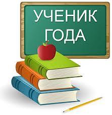 Муниципальный этап областного конкурса Ученик года