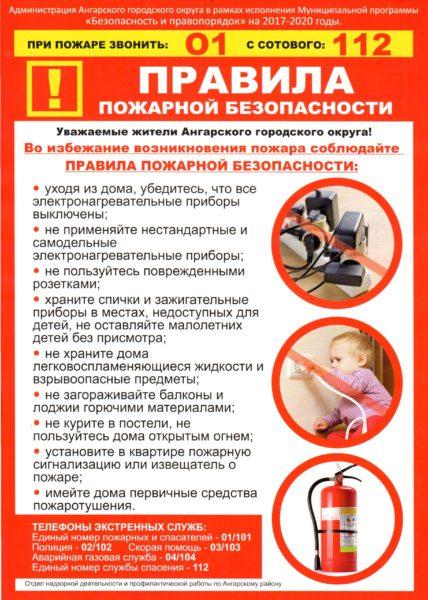 Интернет-акция «Противопожарная безопасность и профилактика детского травматизма дома»