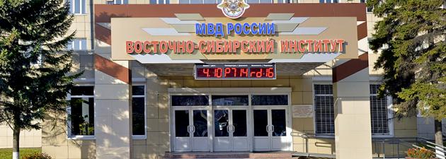 Целевой прием в ФГКОУ ВО ВСИ МВД